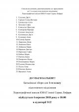 Списки_1-4-1