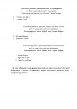 Списки_1-4-2
