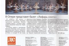 ДеловаяСтолица_номер26_25Июня2018