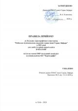 Правила-прийому-2021-бакалавр-на-базі-МС_Страница_01