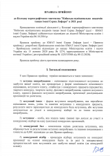Правила-прийому-2021-бакалавр-на-базі-МС_Страница_02