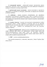 Правила-прийому-2021-бакалавр-на-базі-МС_Страница_03