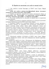 Правила-прийому-2021-бакалавр-на-базі-МС_Страница_04