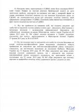 Правила-прийому-2021-бакалавр-на-базі-МС_Страница_08