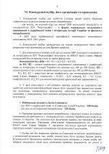 Правила-прийому-2021-бакалавр-на-базі-МС_Страница_09