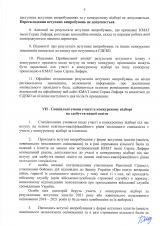 Правила-прийому-2021-бакалавр-на-базі-МС_Страница_10