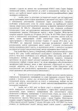 Правила-прийому-2021-бакалавр-на-базі-МС_Страница_11