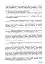 Правила-прийому-2021-бакалавр-на-базі-МС_Страница_12