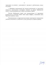 Правила-прийому-2021-бакалавр-на-базі-МС_Страница_15