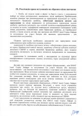 Правила-прийому-2021-бакалавр-на-базі-МС_Страница_16