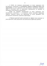 Правила-прийому-2021-бакалавр-на-базі-МС_Страница_17