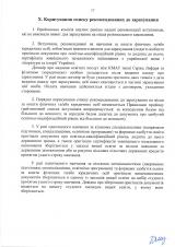 Правила-прийому-2021-бакалавр-на-базі-МС_Страница_18