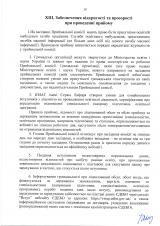 Правила-прийому-2021-бакалавр-на-базі-МС_Страница_20