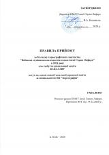 Правила-прийому-2021-бакалавр-на-базі-ПЗСО_Страница_01