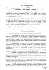 Правила-прийому-2021-бакалавр-на-базі-ПЗСО_Страница_02