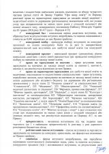 Правила-прийому-2021-бакалавр-на-базі-ПЗСО_Страница_03