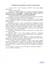 Правила-прийому-2021-бакалавр-на-базі-ПЗСО_Страница_05