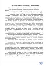 Правила-прийому-2021-бакалавр-на-базі-ПЗСО_Страница_06