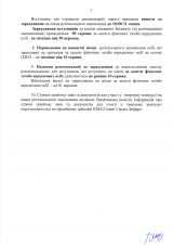 Правила-прийому-2021-бакалавр-на-базі-ПЗСО_Страница_08
