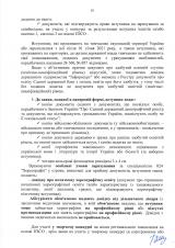 Правила-прийому-2021-бакалавр-на-базі-ПЗСО_Страница_11