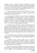 Правила-прийому-2021-бакалавр-на-базі-ПЗСО_Страница_12