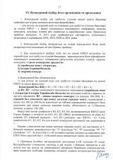 Правила-прийому-2021-бакалавр-на-базі-ПЗСО_Страница_14