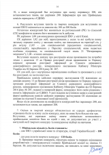 Правила-прийому-2021-бакалавр-на-базі-ПЗСО_Страница_15