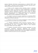 Правила-прийому-2021-бакалавр-на-базі-ПЗСО_Страница_16