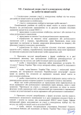 Правила-прийому-2021-бакалавр-на-базі-ПЗСО_Страница_17