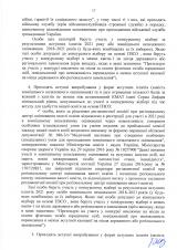 Правила-прийому-2021-бакалавр-на-базі-ПЗСО_Страница_18