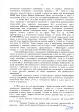 Правила-прийому-2021-бакалавр-на-базі-ПЗСО_Страница_19