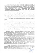 Правила-прийому-2021-бакалавр-на-базі-ПЗСО_Страница_20