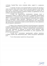 Правила-прийому-2021-бакалавр-на-базі-ПЗСО_Страница_22