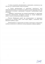 Правила-прийому-2021-бакалавр-на-базі-ПЗСО_Страница_24