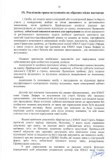 Правила-прийому-2021-бакалавр-на-базі-ПЗСО_Страница_25