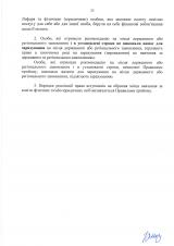Правила-прийому-2021-бакалавр-на-базі-ПЗСО_Страница_26