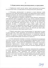 Правила-прийому-2021-бакалавр-на-базі-ПЗСО_Страница_27