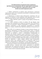 Правила-прийому-2021-бакалавр-на-базі-ПЗСО_Страница_28