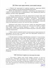 Правила-прийому-2021-бакалавр-на-базі-ПЗСО_Страница_29
