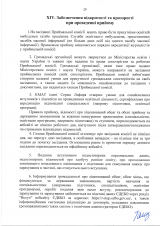 Правила-прийому-2021-бакалавр-на-базі-ПЗСО_Страница_30