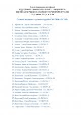 Сертифікати-список_Страница_1