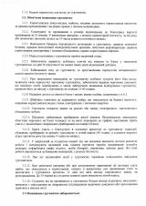 договір (2)