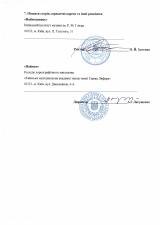 договір (4)