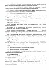договір (3)