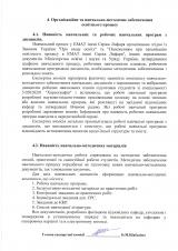 експертні-висновки-10
