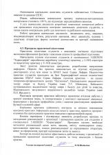 експертні-висновки-11