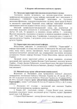 експертні-висновки-13