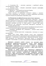експертні-висновки-14