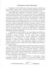 експертні-висновки-15