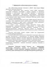 експертні-висновки-17